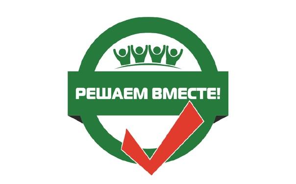 В Рыбинске продолжается голосование по программе «Решаем вместе»
