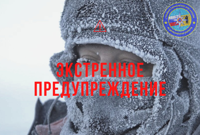 В ночь с 17.01 на 18.01 по Ярославской области ожидается сильный мороз