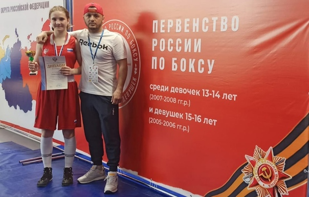 Воспитанница школы Тхэквондо Платонова - Силина Владислава завоевала серебро на Первенстве России по боксу