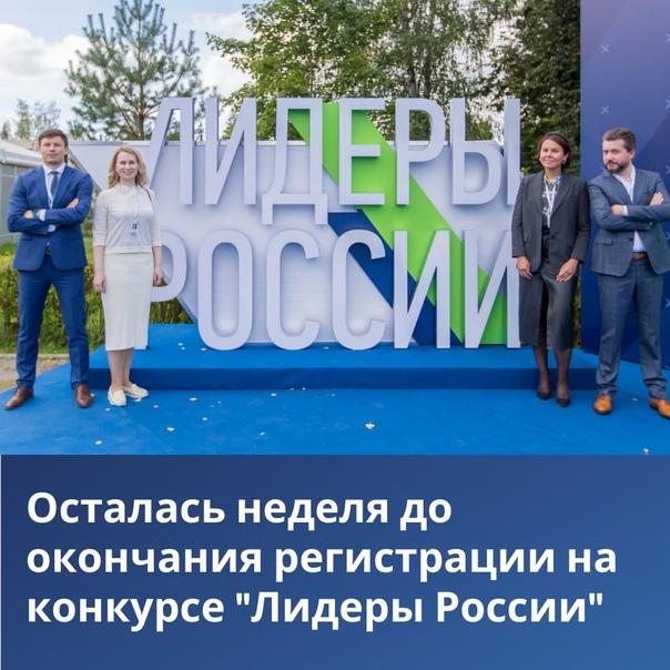 А вы уже подали заявку на конкурс «Лидеры России»? Поторопитесь!