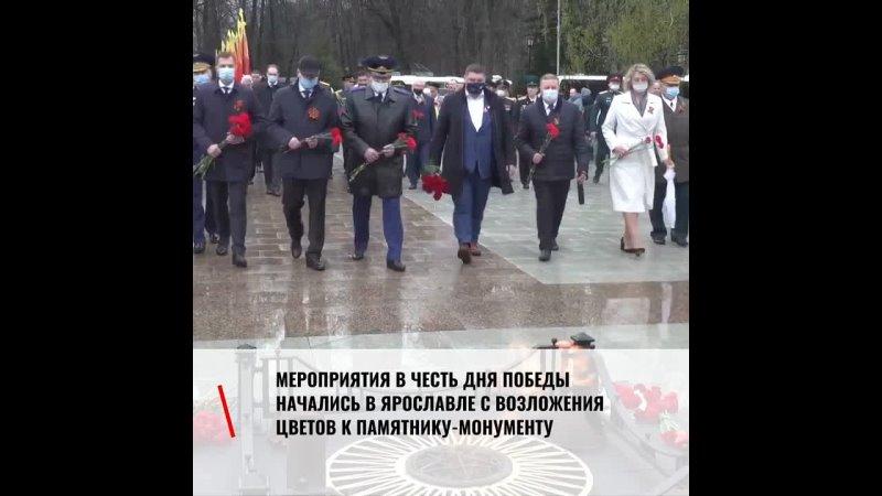 9 мая в Ярославской области прошло празднование Дня Победы.